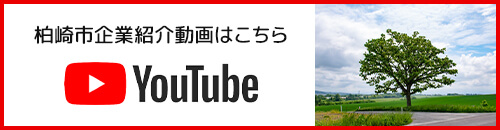柏崎市企業紹介動画