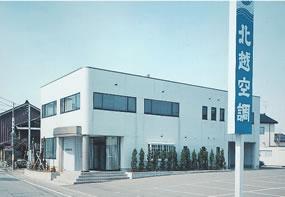 北越空調株式会社
