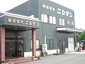 株式会社ニシデン