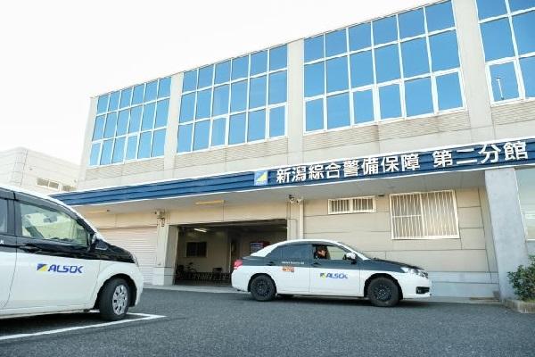ALSOK新潟綜合警備保障株式会社